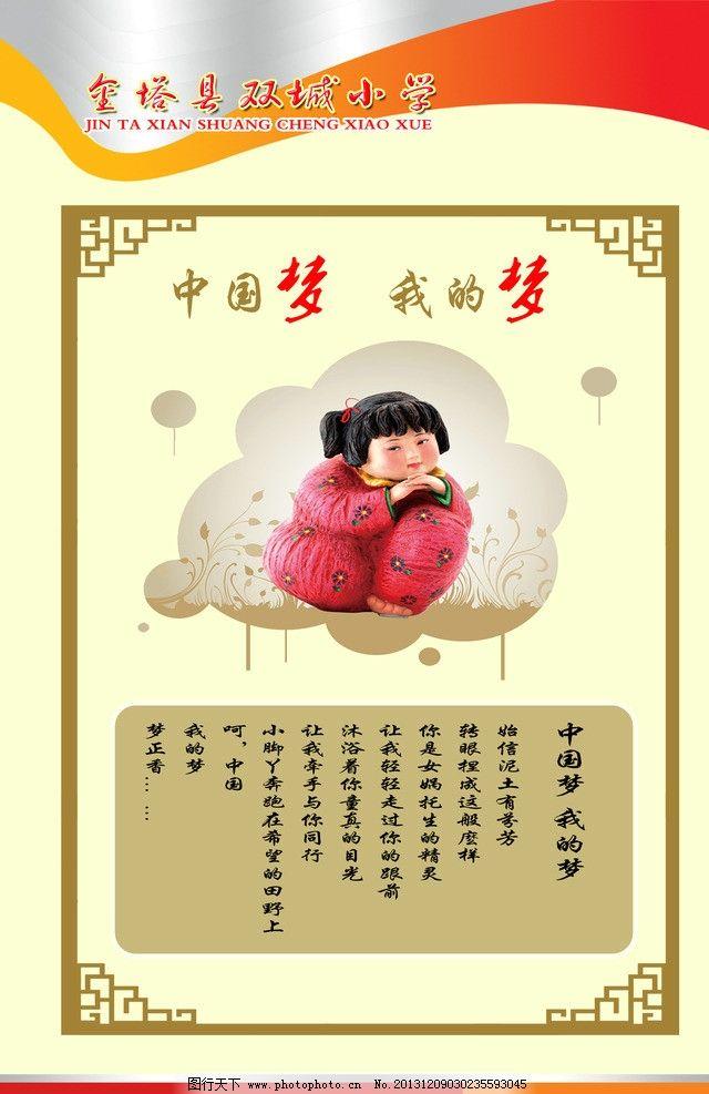 学校标语 学校文化 红黄背景 古典边框 中国梦 我的梦 展板模板 广告