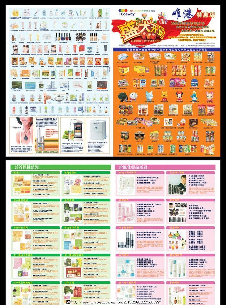 日用品 化妆品 零食 生活品 盛大开业 正品 礼品盒 必需品 宣传单张图片