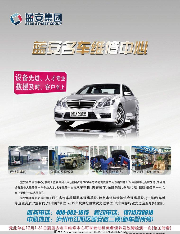 泸州dm单设计 泸州汽车公司 蓝安汽车 dm宣传单 广告设计模板 源文件