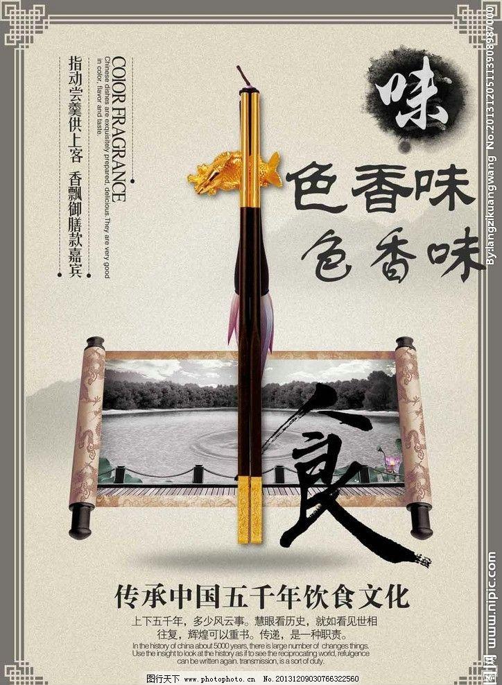 中国饮食文化之筷子图片