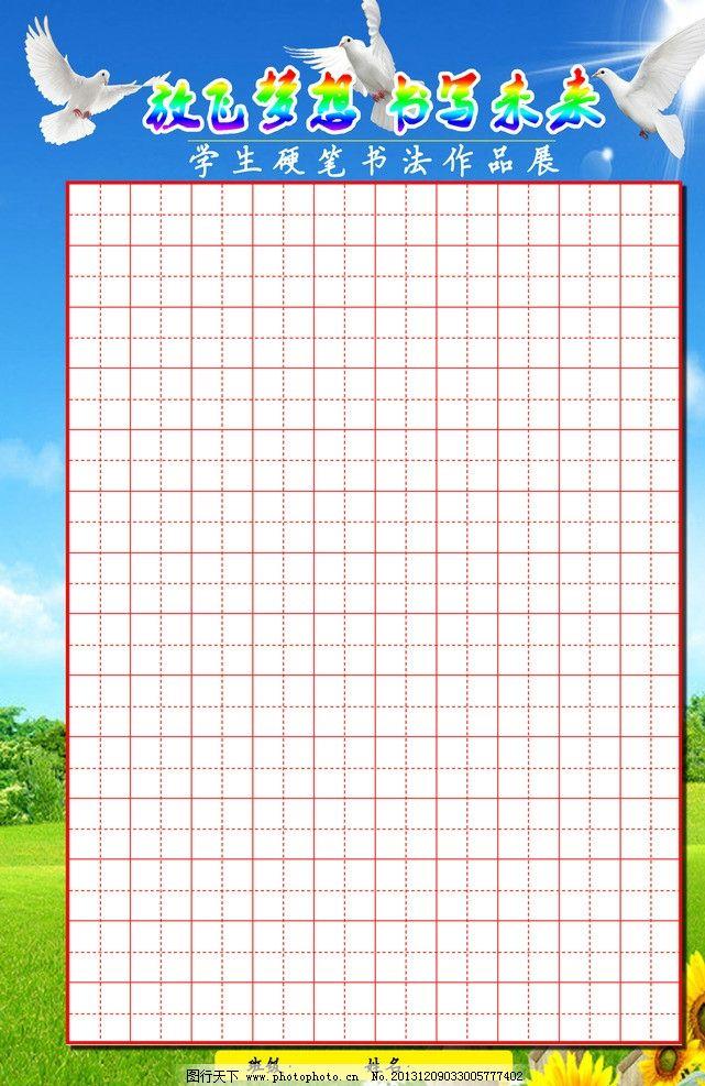 硬笔书法稿纸模板_硬笔书法用纸word模板相关图片展示_硬笔书法用纸word模板图片下载