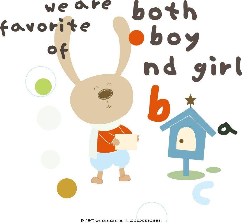 卡通兔子 寄信 小熊 卡通 t恤印花 儿童印花 图案 图形设计 创意插画