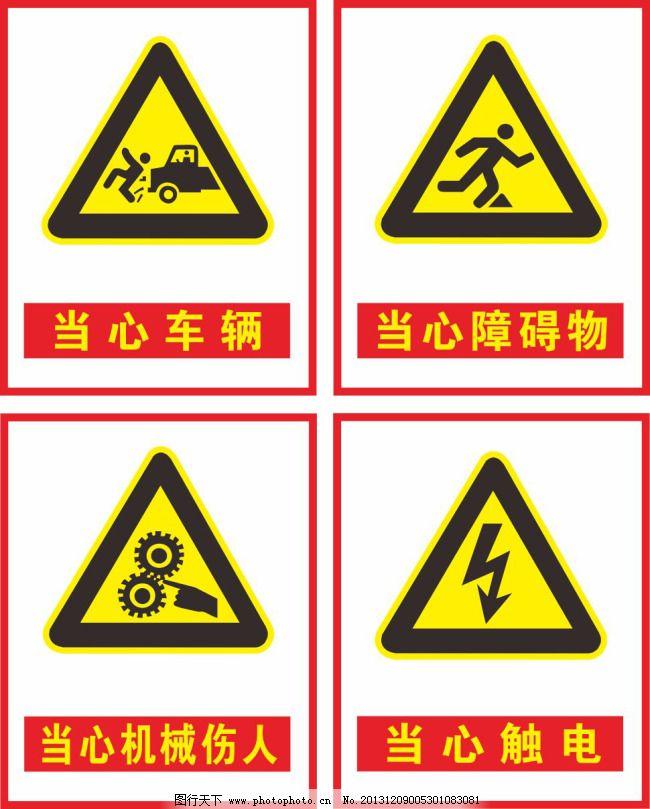 安全警示牌 标识标志图标 当心触电 公共标识标志 注意安全 安全-标图片