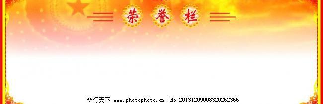 荣誉栏 荣誉栏图片免费下载 边框 光荣榜 广告设计 花 星光 展板