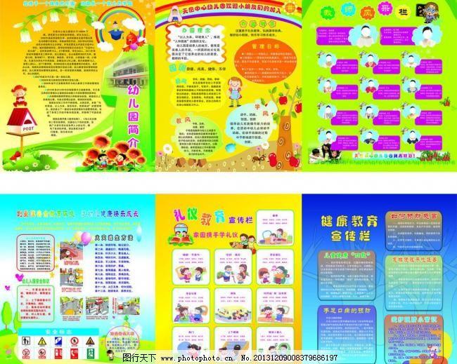 幼儿园指南中32个目标