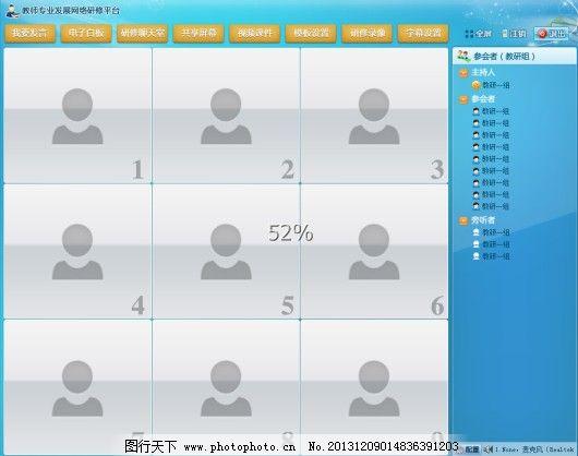 系统界面 视频会议界面 系统界面 软件后台界面 原创设计 原创视频