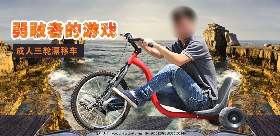 三轮网页设计 淘宝首页装修设计 成人三轮车设计 广告设计 网页模板