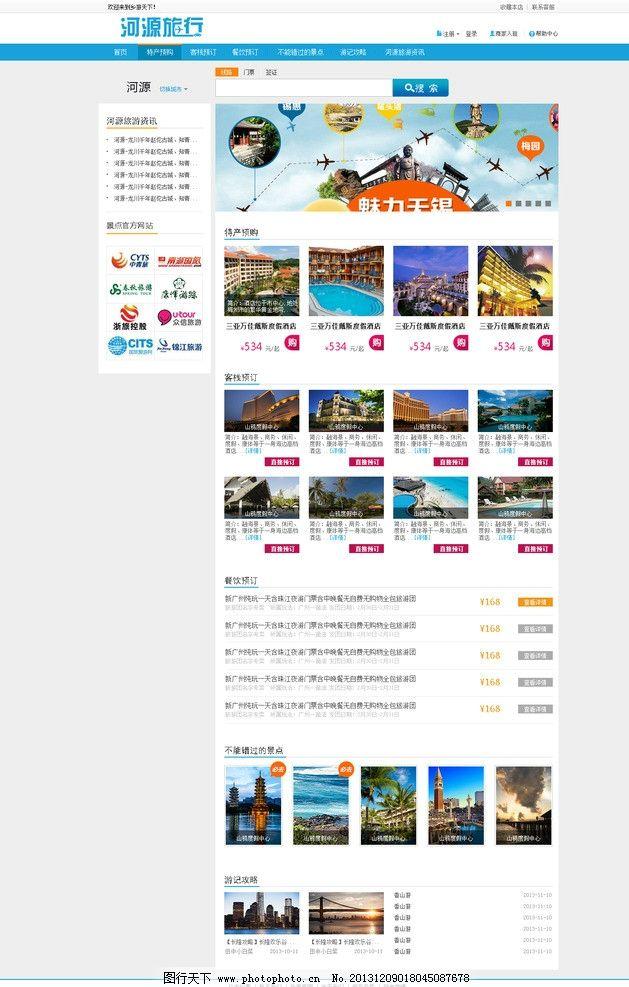 旅游网站源代码 中文模板 网页模板 源文件