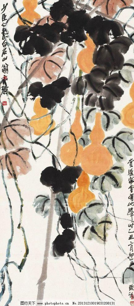葫芦 齐白石 国画 写意 水墨画 中国画 绘画书法 文化艺术 设计 300