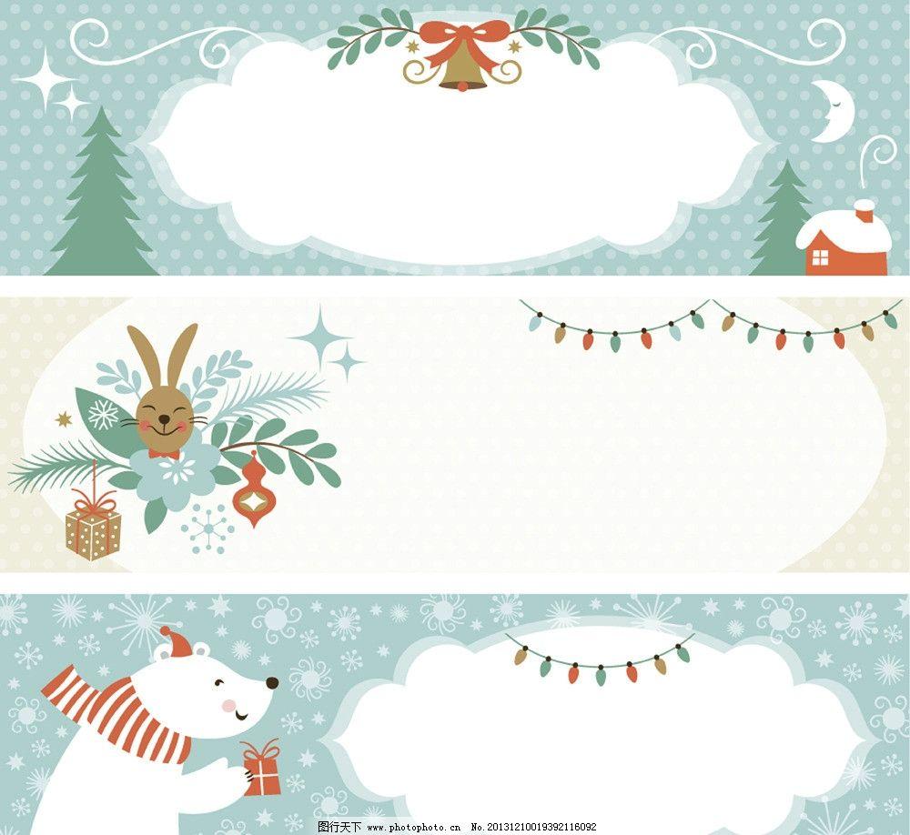 卡通圣诞 可爱 白熊 雪花 时尚 潮流 梦幻 喜庆 节日 庆祝