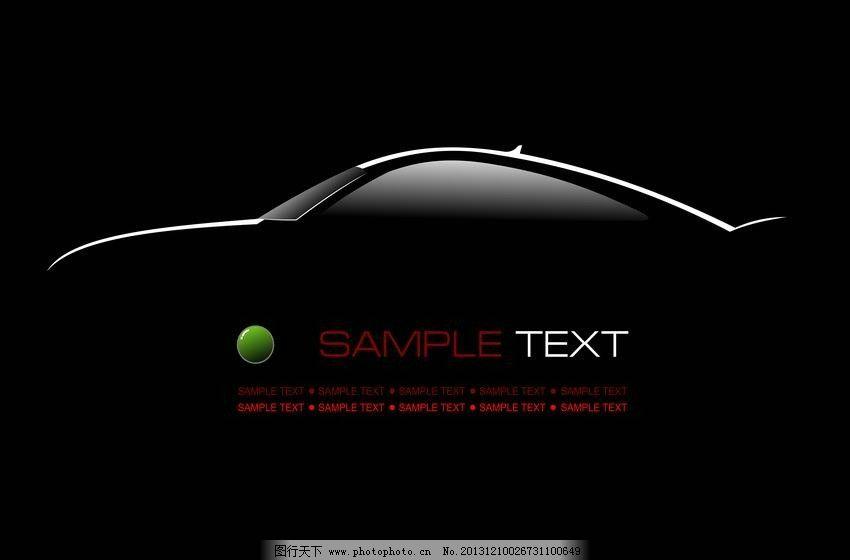 汽车轮廓 汽车 小汽车 小车 线条      标志 标识 手绘 矢量 交通工具