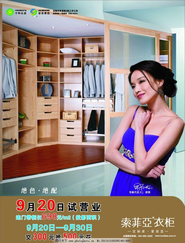 索菲亚衣柜 索菲亚 舒淇 衣柜 索菲亚logo 索菲亚广告 广告设计 矢量