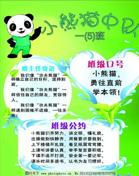 校园文化 小熊猫 卡通动物 班级口号 班级名片 班级公约 班主任寄语