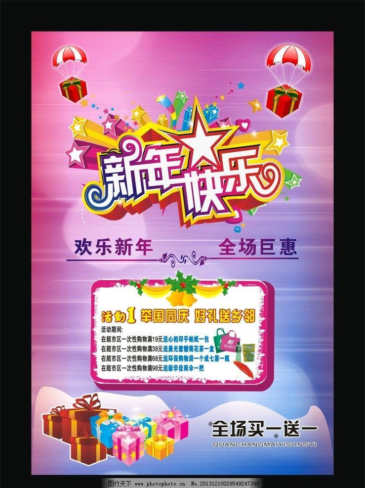 新年快乐海报 2014新年快乐矢 2015 2016 2017 2018 卖惠 商场海报