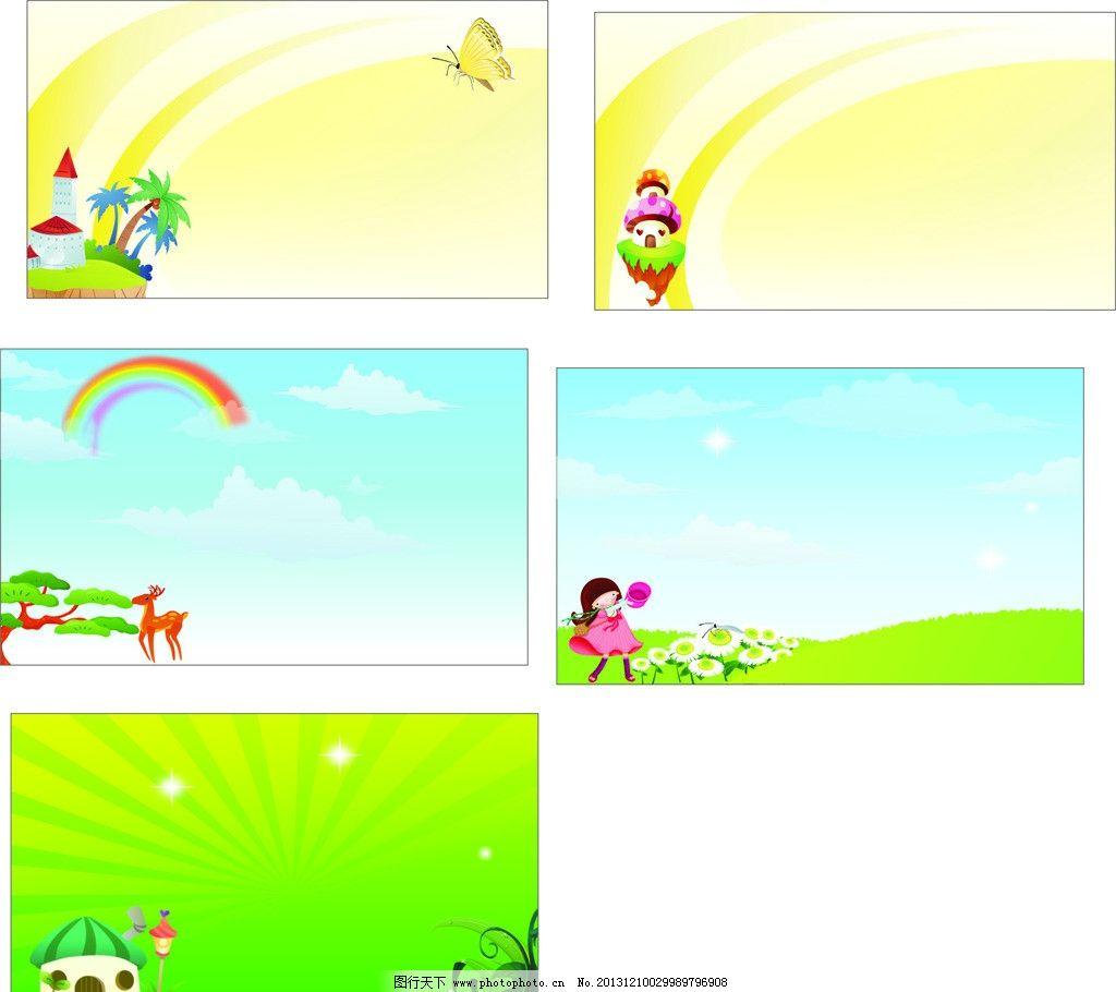 儿童名片模板图片