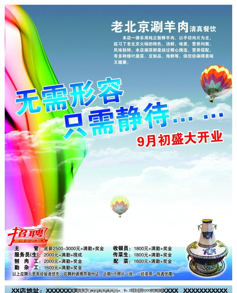 火锅 彩旗 云 火锅素材下载 火锅模板下载 氢气球 开业在即 广告设计模板