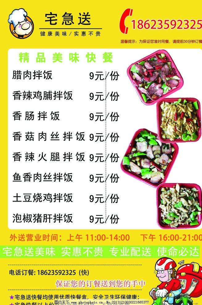 快餐传单 外卖 餐饮 骑摩托车 动漫 dm宣传单 广告设计模板 源文件 30