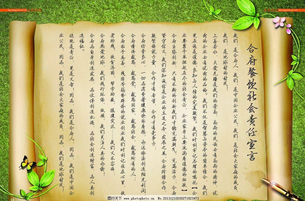 餐饮文化 书卷 钢笔 草 花 蝴蝶 展板模板 广告设计模板 源文件 300