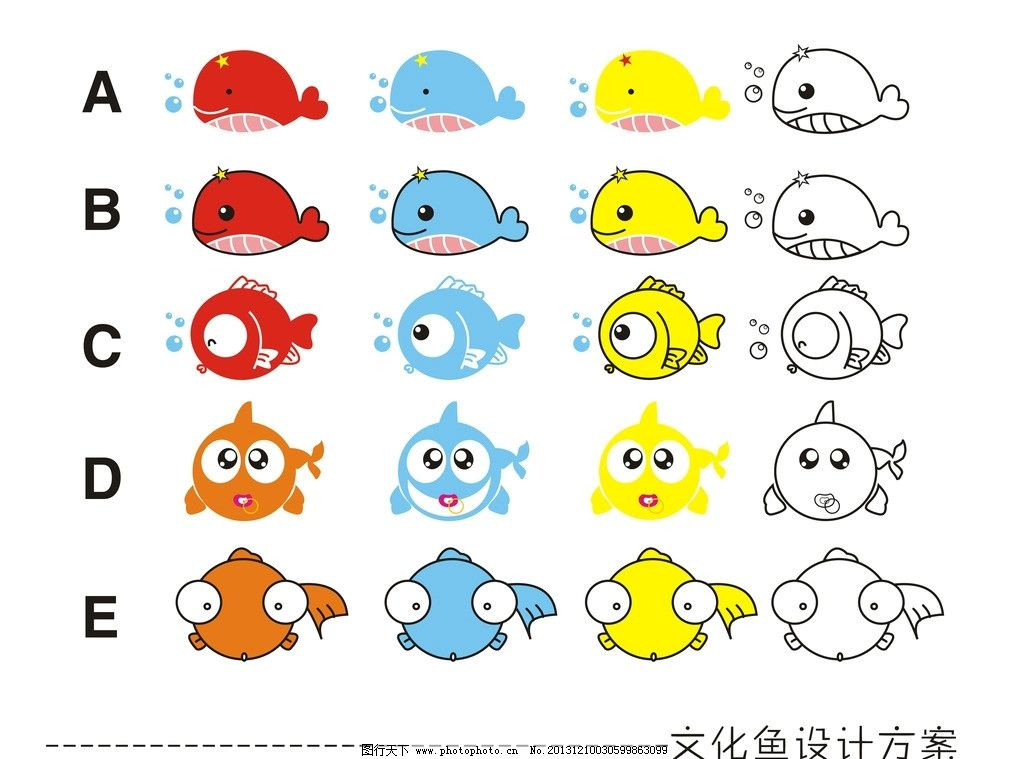 鱼吉祥物原创设计 卡通鱼 鱼 吉祥物 原创卡通 卡通形象 小鱼 卡通
