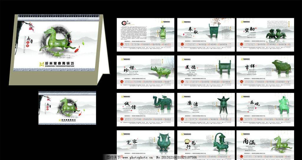 13页 马年台历 矢量图 青铜台历 其他设计 广告设计 矢量 cdr