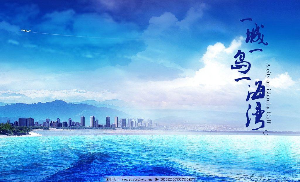 海湾城市分层图 海湾 海洋 大海 海 海岛 小岛 城市 建筑 波涛 蓝色