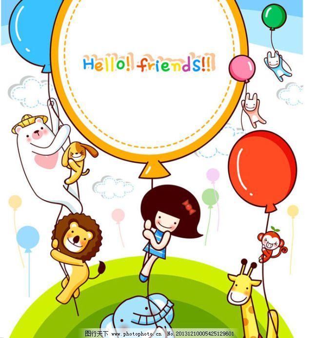 小动物玩气球免费下载
