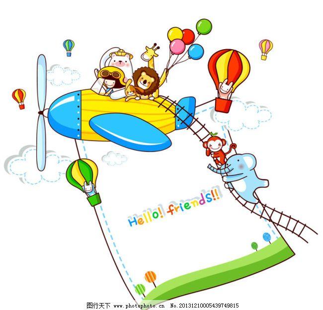 长颈鹿 大象 对话框 猴子 卡通 热气球 狮子 坐飞机 热气球 小动物图片
