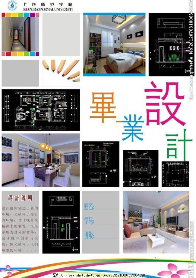 毕业设计 毕业设计展 毕业设计展板 广告设计 海报设计 欧式 排版