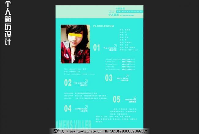 个人简历设计 个人简历设计图片免费下载 毕业 广告设计 兰色 模板图片