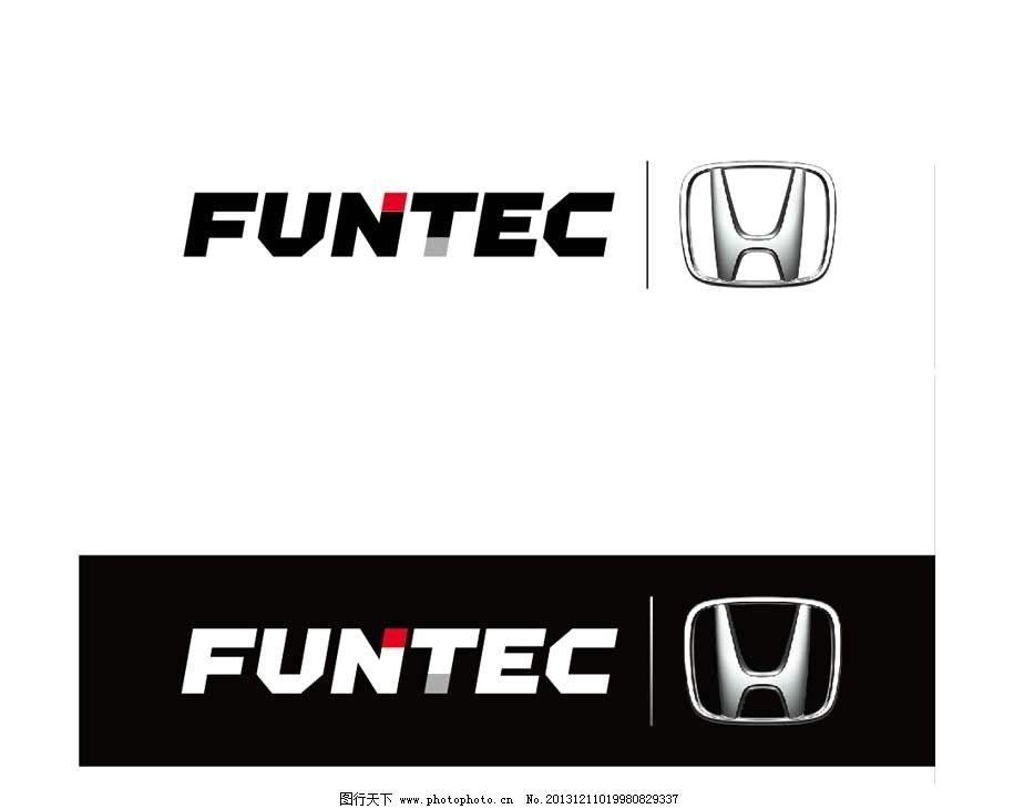 funtec本田标志 汽车标志 东风本田标志 东风本田汽车 汽车矢量标志