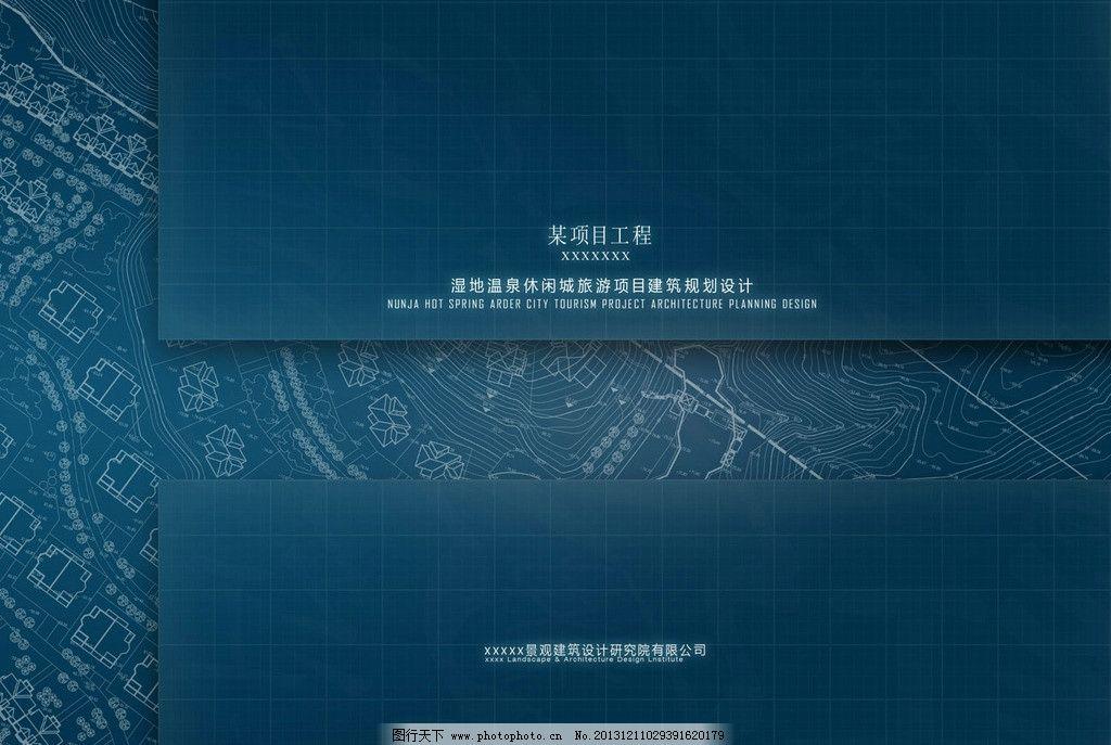 建筑设计文本封面图片