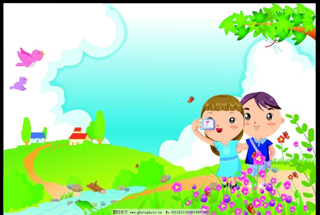 春游 绿叶 人物 小鸟 太阳花 蒲公英 草原 草地 花 蓝天白云 广告设计