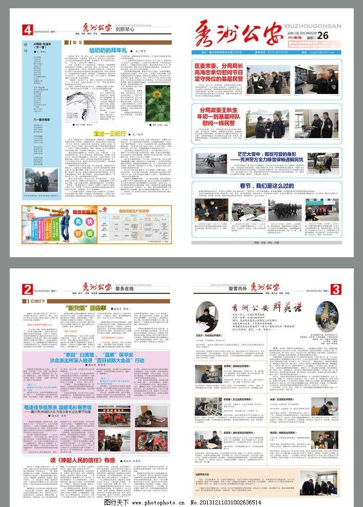 公安报 报纸 新闻 会议 期刊 二折页 报头 排版 警察报 其他设计