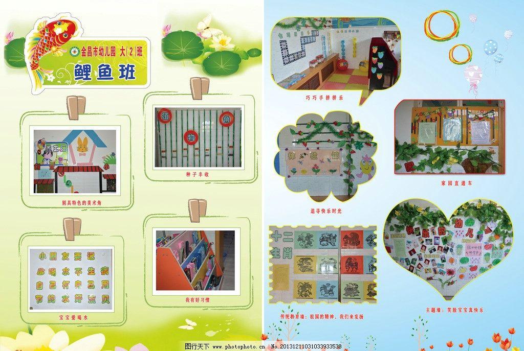 幼儿园 画册内页 班级主题墙 环境画册 卡通 其他模版 广告设计模板