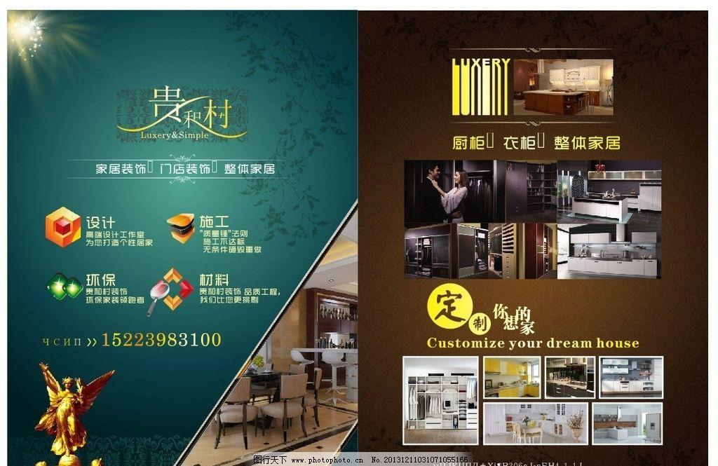 家居 宣传单 贵和村 装饰 定制 logo 标志 标识 欧式 矢量 衣柜 厨柜