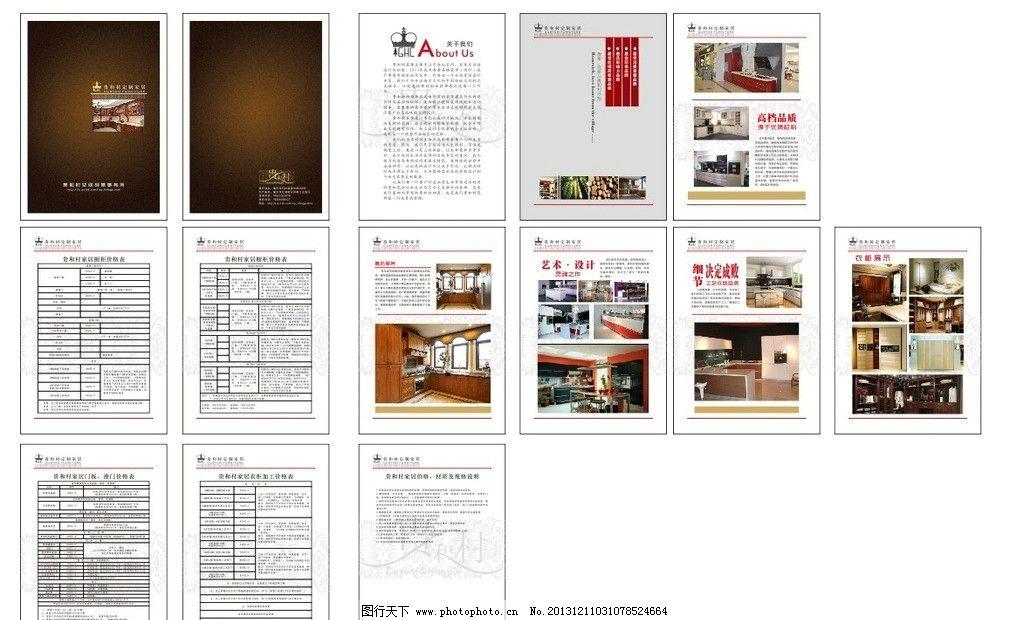 画册 贵和村 装饰 家居 定制 logo 标志 标识 欧式 矢量 衣柜 厨柜