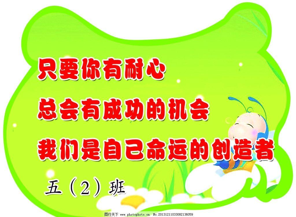 小学生标语 不规则宣言 班级宣言 学校宣言 学校标语 不规则图形