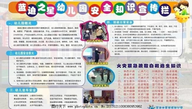 幼儿园安全宣传栏图片_其他_展板_图行天下图库