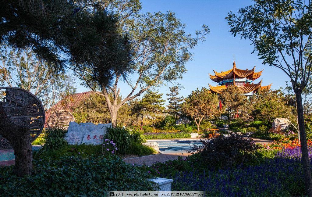 北京园博园 昆明园 蓝天 绿树 园博园 中国园林 北京 园林艺术 园林展