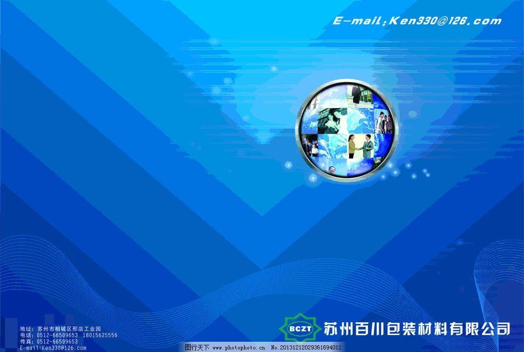蓝色简洁封面图片