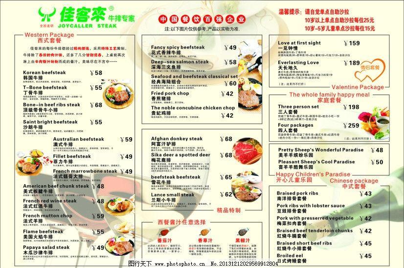 佳客来菜单 佳客来 牛排 牛排菜单 红酒 牛肉 儿童套餐 菜单 广告设计