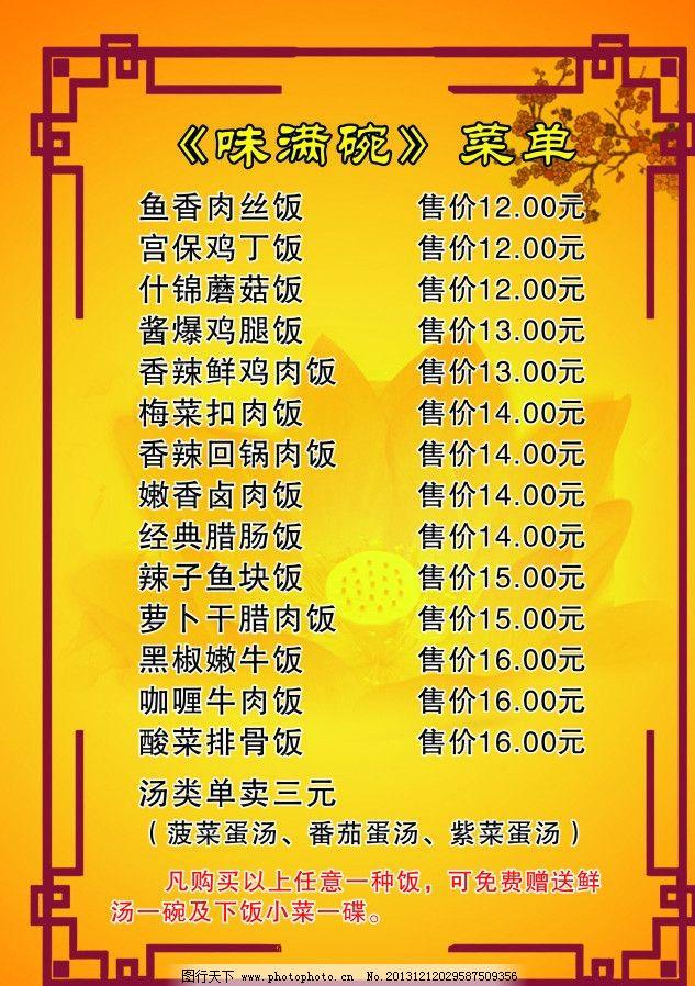 小吃菜單 小吃店 菜單 價格表 黃色 時尚風味小吃 廣告設計 矢量 cdr