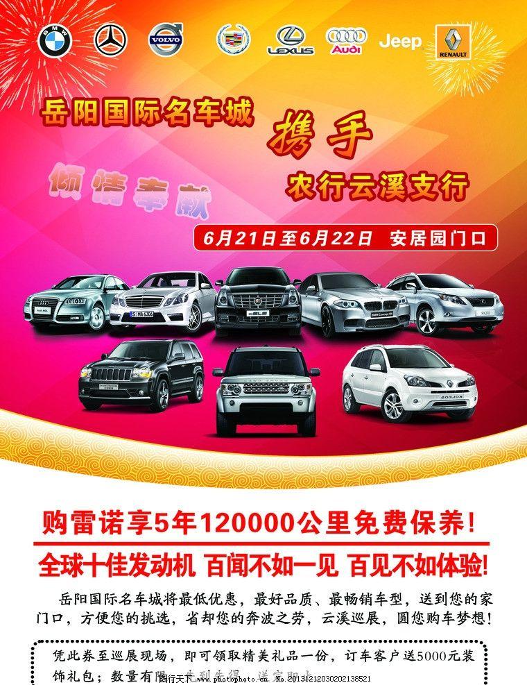 汽车单页正面 名车 豪车 单页 路虎 奥迪 奔驰 沃尔沃 dm宣传单 广告
