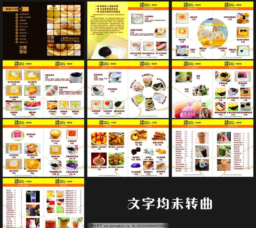 甜品菜单 甜品菜谱 甜点 甜品菜谱矢量素材 甜品菜谱模板下载 满记