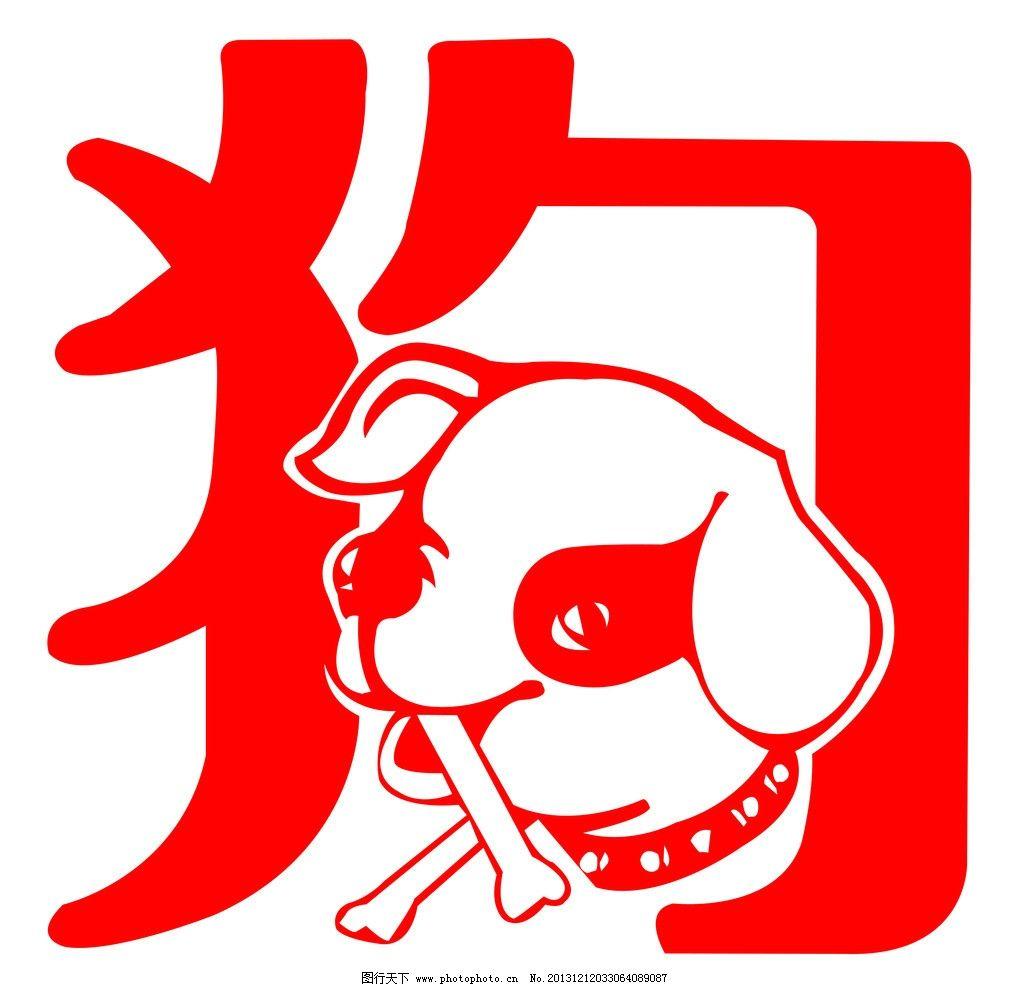 十二生肖狗 狗模板下载