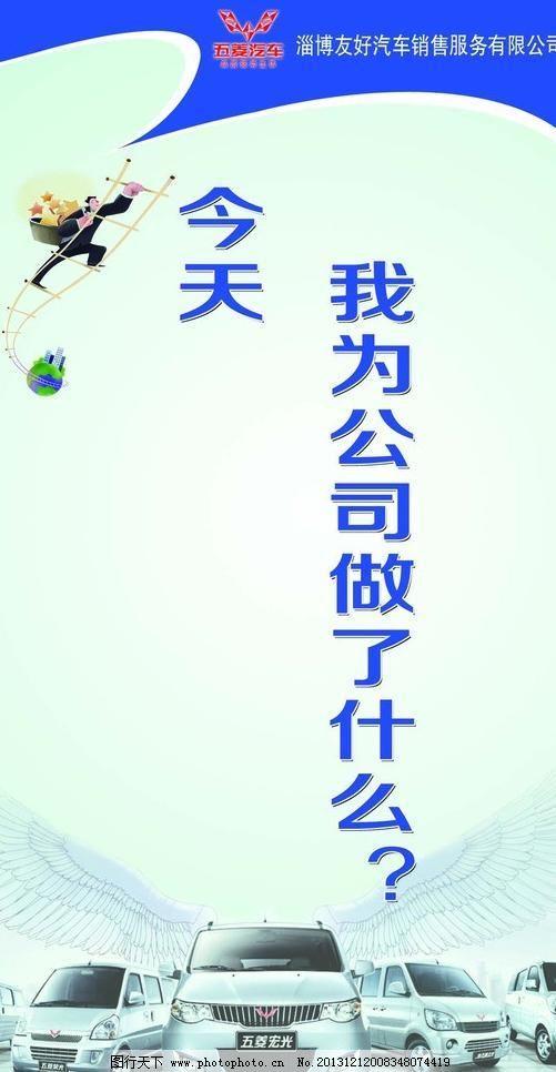 销售口号展板 广告设计模板 台卡 源文件 展板模板 销售口号展板素材下载