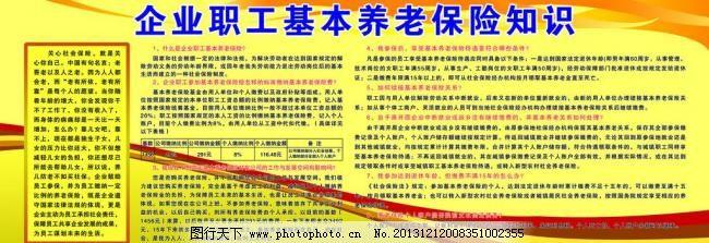企业展板 企业展板图片免费下载 广告设计模板 企业文化 源文件