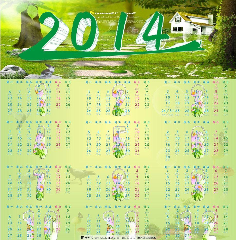 2014年日历图片