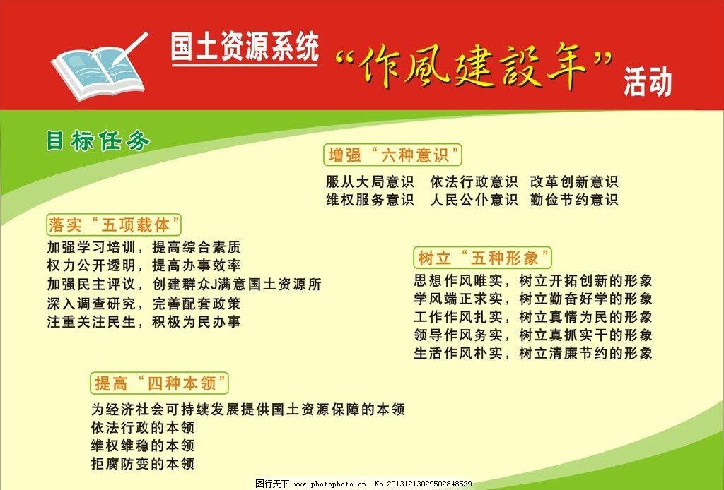 国土资源局牌 国土资源局 文字 排版 颜色 书 广告设计 矢量 cdr