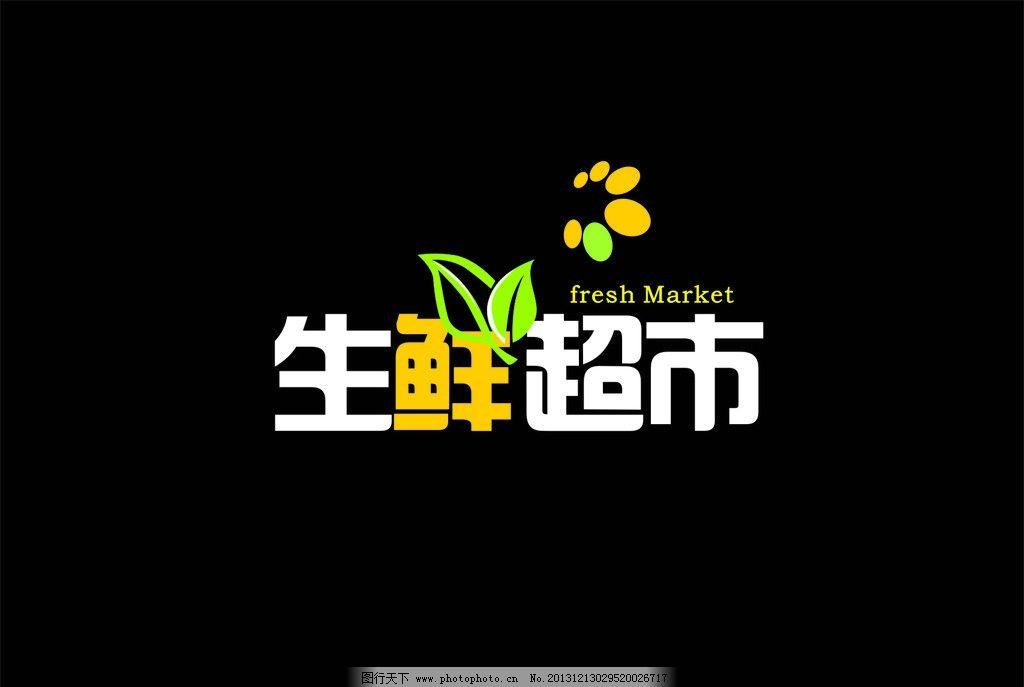 生鲜超市 生鲜 超市 超市创意 生鲜创意 超市门头 超市logo 生鲜超市
